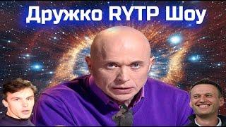 Дружко RYTP Шоу