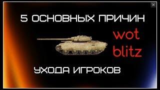 5 ОСНОВНЫХ ПРИЧИН УХОДА ИГРОКОВ В WOT BLITZ!