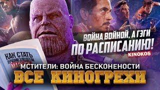 """Все киногрехи """"Мстители: Война бесконечности"""""""
