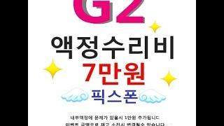 인천 g2 액정수리 액정수리비 절약