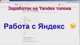 Естественность ответов в диалоге тренировка Интернет Заработок Яндекс Толока