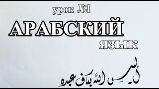 Изучение арабского языка! Первый урок! Четыре буквы алфавита!