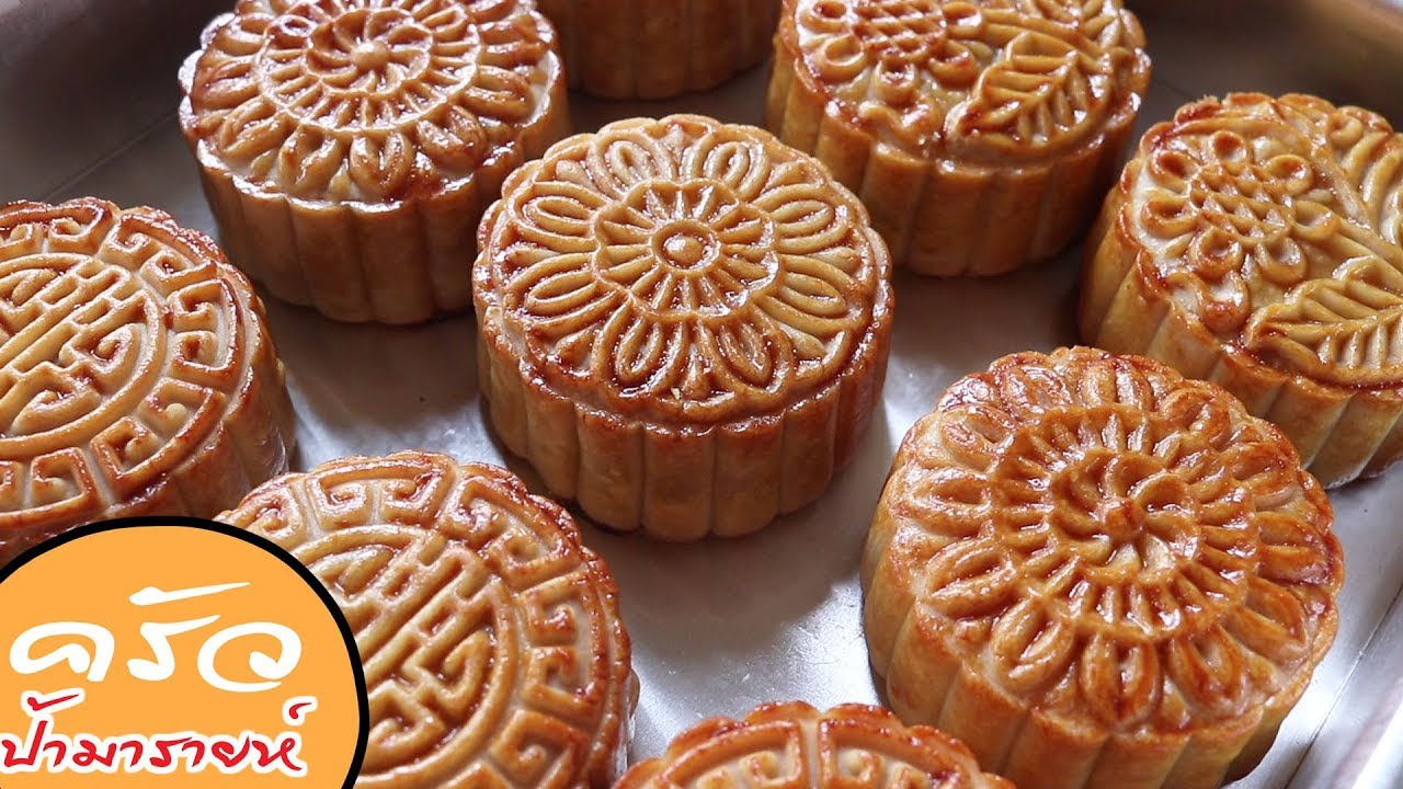 ขนมไหว้พระจันทร์ไส้ทุเรียนไข่เค็ม Durian Mooncake l ครัวป้ามารายห์