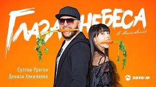 Султан-Ураган, Дениза Хекилаева - Глаза небеса | Премьера клипа 2018