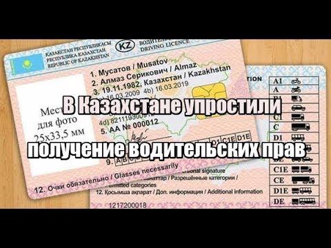 В Казахстане упростили получение водительских прав