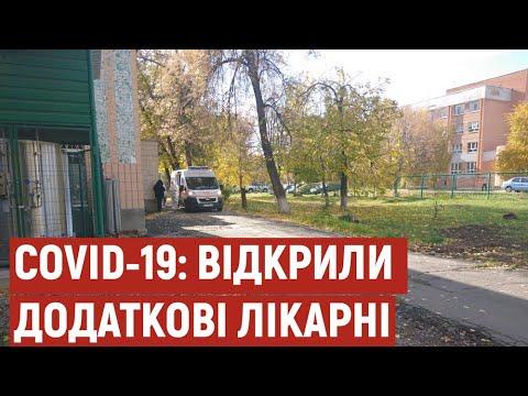 """На Полтавщині для пацієнтів із COVID-19 відкрили лікарні """"другої хвилі"""" та резервні медзаклади"""