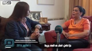 مصر العربية   عزة كامل: العنف ضد النساء جريمة