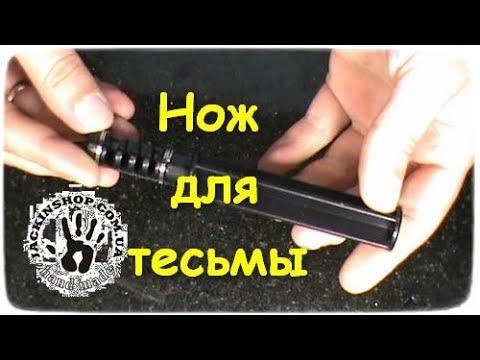 Нож для тесьмы.  По мягкой, тонкой коже