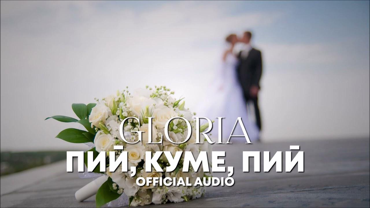Глория - Пий,Куме,Пий (CDRip)