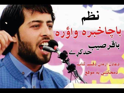 Da Shah Nawaz Baqir Saib Nazam Bacha Khabara Waora Hadd Ye Karay