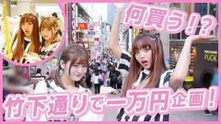 【楽しすぎ!】竹下通りで一万円企画は天国すぎた...! thumbnail