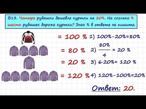Задачи на проценты (урок 7)