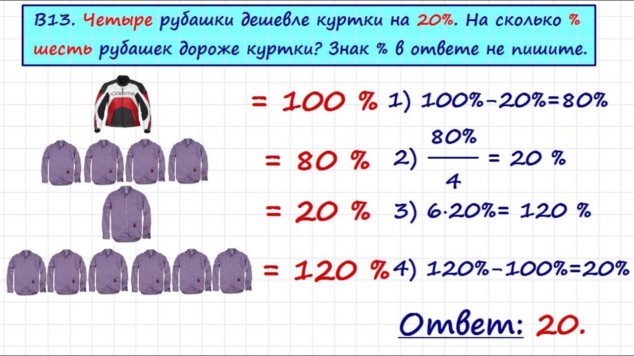 Задачи на проценты легкие решением и ответами интересные задачи по экономике с решением