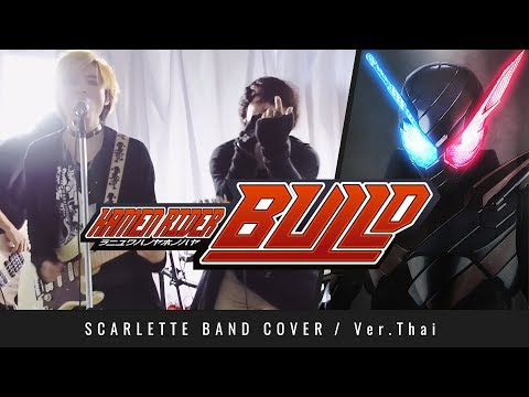 Kamen Rider Build OP - Be the One - ภาษาไทย 【Band Cover】 by 【Scarlette】 feat. TitleZaa