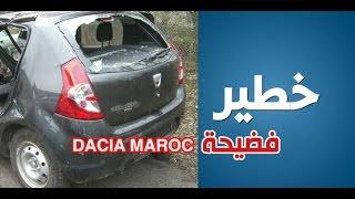 فضيحة DACIA : تصنع بالمغرب وتباع بأوروبا بنصف ثمنها في المغرب