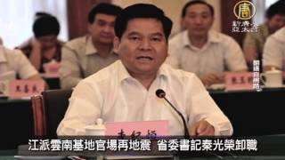 【新唐人/NTD】10月15日中國一分鐘 陸9月PPI連31月跌 經濟趨緩