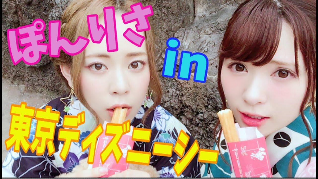 ぽんりさ] in 東京ディズニーシー 〜#夏5でやってみた〜 - youtube