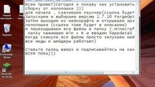 Как установить сборку от ЛоЛоЛошки - Lp Те самые похождения ))) Очень просто)))
