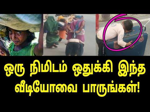 ஒரு நிமிடம் ஒதுக்கி இந்த வீடியோவை பாருங்கள்!   Tamil Trending News   Tamil News   Tamil Breaking