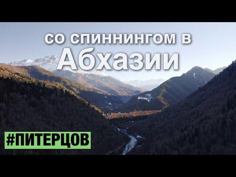 КОГДА ехать в Абхазию и на ЧТО ловить?