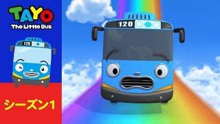 バスのうた l はたらくくるま l キッズ,  ファミリーアニメ l タヨ オープニング曲 1 l タヨのうた l 子供の歌  l  ちびっこバス タヨl Tayo Japanese