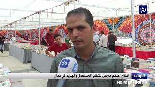 افتتاح أضخم معرض للكتاب المستعمل والجديد في عمان -(23-6-2019)