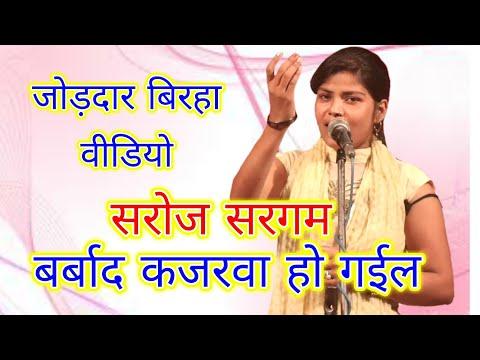 बर्बाद हो गईल कजरवा - गायिका सरोज सरगम ने गुरुपूर्णिमा के दिन - Saroj Sargam Birha