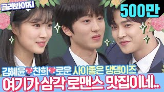 [Pick Voyage] Kim Hye-yoonXRowoonXChan-hee Here is the triangle romance..♥ #KnowingBros #JTBCVoyage