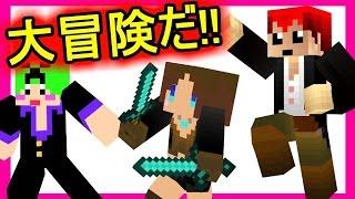 【マインクラフト】いきなりRPG風!!世界を救え!!【アルカディア実況1】