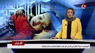 نشرة اخبار الحادية عشر مساءا | 17 - 11 - 2018 | تقديم اماني علوان | يمن شباب