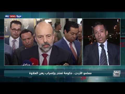 معلمو الأردن.. حكومة تعتذر وإضراب رهن العلاوة  - 21:53-2019 / 10 / 5