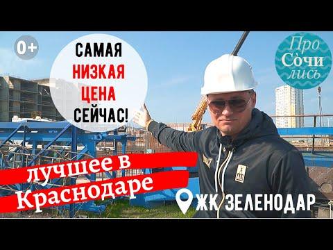 Самая доступная по цене новостройка Краснодара 2020 от застройщика АСК ➤➤ЖК Зеленодар 🔵Просочились