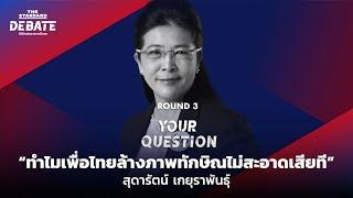 """""""ทำไมเพื่อไทยล้างภาพทักษิณไม่สะอาดเสียที"""" จากสุดารัตน์ เกยุราพันธุ์"""