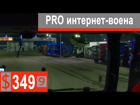 """$349 Scania S500 Очередной """"диванный воин"""", Вадик))) Загрузка в Ереван!!!"""