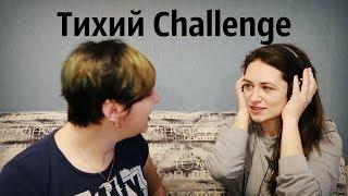 The WHISPER Challenge | Тихий вызов