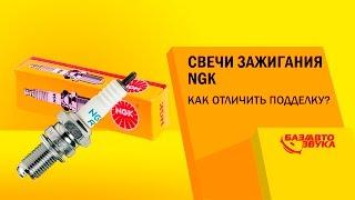 Свечи зажигания NGK. Как отличить подделку. Обзор от Avtozvuk.ua