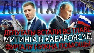 Депутаты вышли на мощный митинг в Хабаровске. Фургалу нужна помощь! Опубликован секретный разговор..