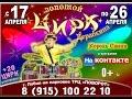 2015 04 20 - Золотой цирк Дерябкина (Лобня)