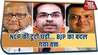 Maharashtra Politics | NCP की टूटी घडी... BJP का बदल गया वक्त