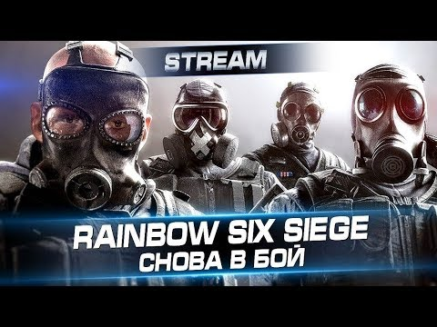 🔴 Tom Clancy's Rainbow Six Siege 🔴 Road to SI 2020 ➡ Стрим 💣Залетай сюда💥
