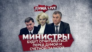 Министры будут отчитываться перед Думой и Счетной палатой