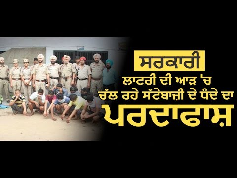 Batala police arrested 13 locals for illegal lottery and betting business from different locations