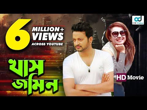 Khash Jamin   Symon Sadik   Bipasha kabir   New Bangla Movie 2017   CD Vision
