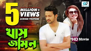 Khash Jamin | Symon Sadik | Bipasha kabir | New Bangla Movie 2017 | CD Vision