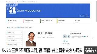 声優の井上真樹夫さん死去 80歳(19/12/02)