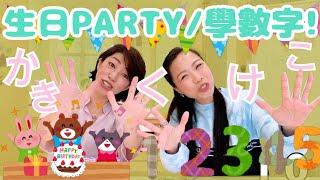 日語番組 いっしょにあそぼう(一起玩吧) 第2課 生日PARTY〜學數字〜