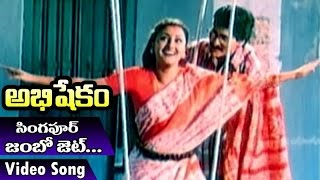 Singapore Jumbo Jet Video Song | Abhishekam Telugu Movie | SV Krishna Reddy | Rachana | Shivaji Raja