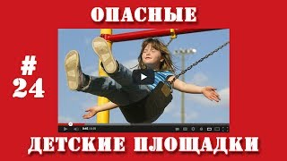 TAG #24 Опасные детские площадки(Подписываемся на канал и ставим палец вверх. Subscribe channel, like video. --- Лучшие приколы Youtube от Mypkuna. На канале вы..., 2014-05-21T12:17:07.000Z)