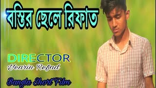 "bangla short film 2018 | একটা অন্যরকম বাংলা short film ""বস্তির ছেলে"" | The life story of slum boy"