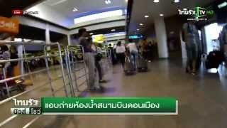 Repeat youtube video ร้องเรียน แอร์ฯ ถูกแอบถ่ายในห้องน้ำสนามบินดอนเมือง